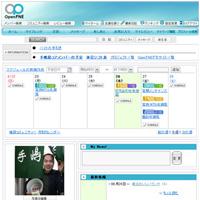 OpenPNE Office画面
