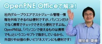 OpenPNE Officeで解決!