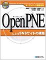 OpenPNEによるSNSサイトの構築オープンソース徹底活用