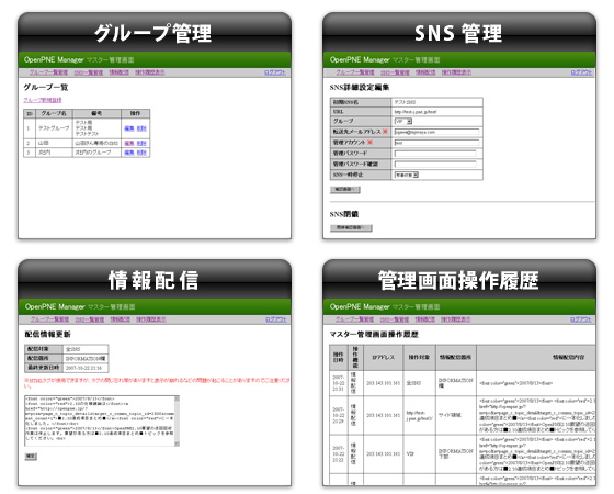 OpenPNE Manager管理画面