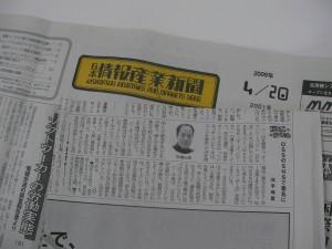 情報産業新聞090420