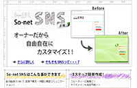 so-netSNS