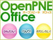 OpenPNE Ofice